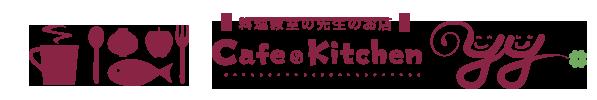 安城市で料理教室・ランチ・カフェなら『カフェ&キッチンyy』